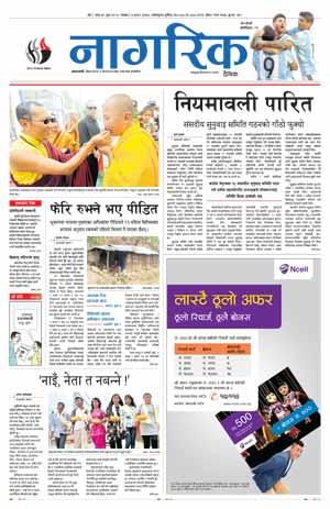 nagarik-news print edition epaper